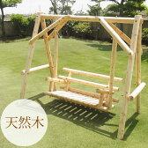 木製ブランコ 二人 白木 ブランコ 屋外 木製 子供 キット 組み立て こども 家庭用 自宅用 遊具 【送料無料】