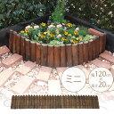 連杭花壇柵 ミニ H20×W120cm 花壇 仕切り 囲い