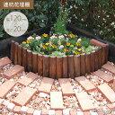 連杭花壇柵 W120×H20cm 花壇 仕切り 囲い 花壇フ