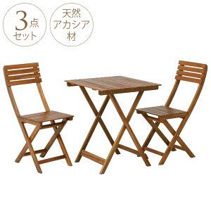 ガーデンテーブル 3点セット 【pt5a】 木製 ガーデン テーブル チェア 3点set ベランダ 屋外 屋外 折りたたみ 収納 庭 ウッドテーブル カフェ テラス 折りたたみ ナチュラル