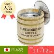 コーヒー樽型灰皿 容量0.35L /灰皿 フタ付/吸い殻入れ/アッシュトレイ/コーヒー樽/カフェ/国産/
