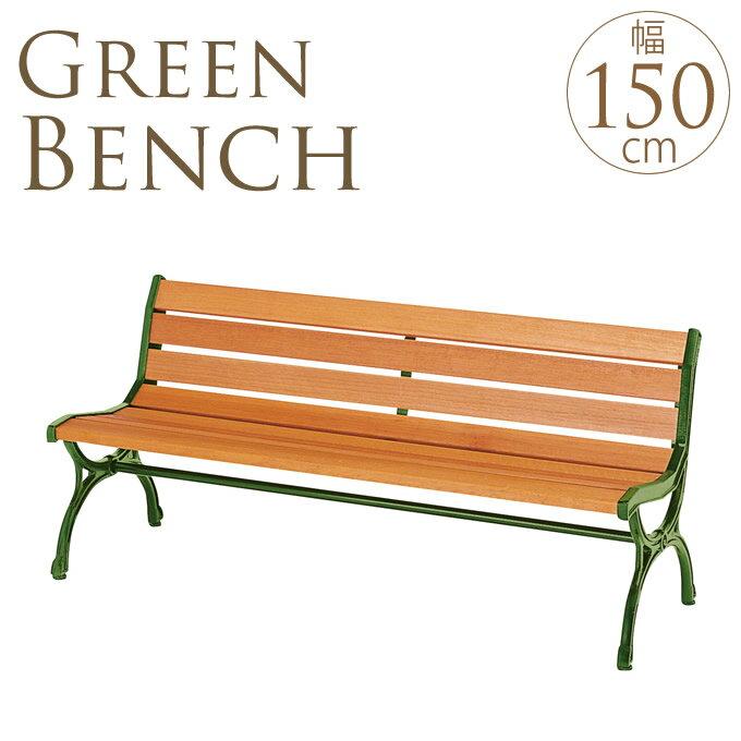 公園グリーンベンチ 幅150cm 背もたれ  業務用 ベンチ 木製 ガーデンベンチ 公園 広場 待合 施設 ウッドベンチ 休憩所 アウトドア 耐久性 丈夫:ガーデン用品屋さん