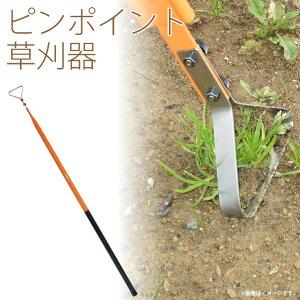 立ったままラクラク雑草を刈り取れる!お花や野菜の間に生えた雑草も、ピンポイントで除草!ピ...