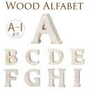 アルファベット 木製オブジェ ローマ字 置物 ウッド オーナメント 壁掛け 英語 イニシャル ウォールデコ カフェ インテリア 案内 ディスプレイ 並べる オリジナル