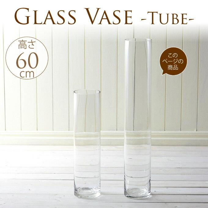 大型フラワーベース 高さ60cm フラワーベース ガラス 花瓶 シンプル 透明 クリア 花器 造花 大きい 花びん グラス