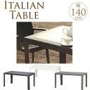イタリア製 ガーデンテーブル ラタン調 140×80cm 屋外 業務用 ガーデン テーブル 庭 おしゃれ イタリアン ベランダ バルコニー