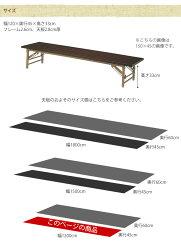 折畳み座卓 角脚タイプ 共貼り W1200×D450