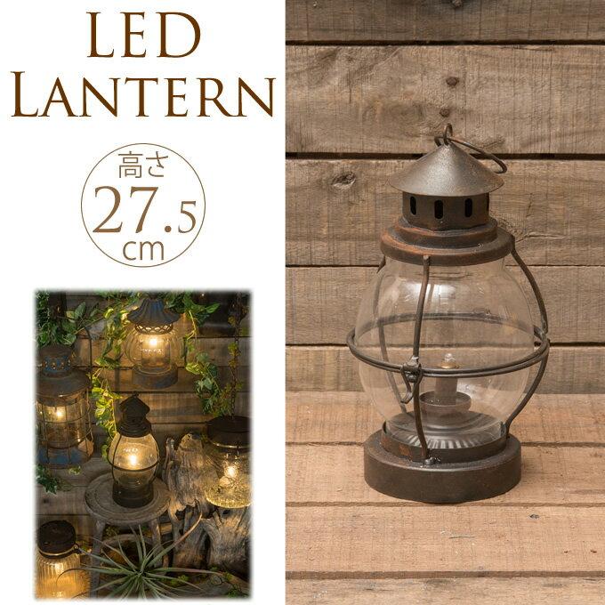 LEDカンテラ 高さ27.5cm ランタン LED アンティーク ランプ オーナメント インテリア おしゃれ ガーデン ガーデニング エクステリア