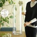 SG Wonder zone/651−006/132-651006-0【01】【取寄】花器、リース 花器・花瓶 ナチュラルベース 手作り 材料