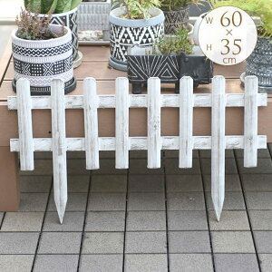 ガーデニング フェンス 木製 古風な 花壇フェンス ミニ 幅60×高さ35cm 花壇 ガーデンフェンス 仕切り 屋外 柵 小さい ウッド アンティーク フラワーフェンス 庭 小型
