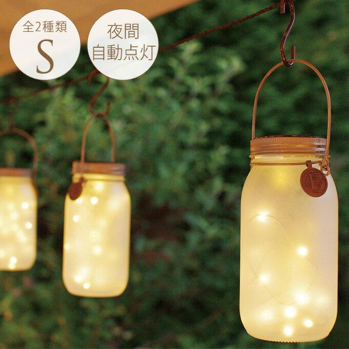 置くだけ LED ガーデンライト ガラス瓶 S ライト ガーデン 置き型 ソーラー 屋外 モダン 飾り ベランダ おしゃれ かわいい