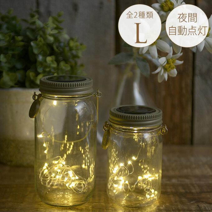 置くだけ LED ガーデンライト ガラス瓶 L ライト ガーデン 置き型 ソーラー 屋外 モダン 飾り ベランダ おしゃれ かわいい