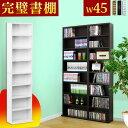 薄型文庫書棚 奥行17cmで薄型の文庫本棚 幅45cmで全8...