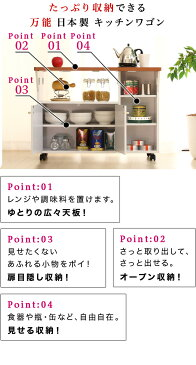 キッチンカウンター 日本製 キャスター付 両バタワゴン 幅90cm