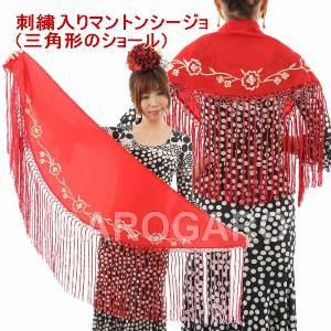 刺繍のシージョ Rosario (ロサリオ) 生地とフレコ : 赤 | 刺繍 : アイボリー [フラメンコ用] [スペイン直輸入] [送料無料]