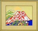 片岡球子『富士』彩美版・シルクスクリーン併用
