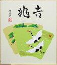 吉岡浩太郎『吉兆』版画色紙