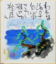 酒井萠一『われは海の子』3色紙絵