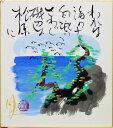 酒井萠一『われは海の子』色紙絵
