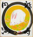 酒井萠一『福寿円満』色紙絵