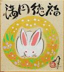 酒井萠一『福徳円満』色紙絵