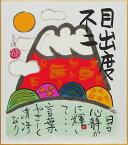 藤 直晴『赤富士』(目出度不二)色紙絵