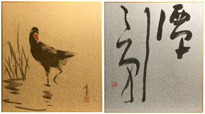日本美術会「絵と書」絵:『鷭(ばん)』長谷川龍甫書:『潭影(たんえい)』若月寿山色紙2枚セット
