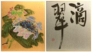 日本美術会「絵と書」絵:『萼紫陽花(がくあじさい)』島田利一書:『滴翠(てきすい)』若月寿山色紙2枚セット