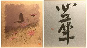 日本美術会「絵と書」絵:『コスモス』永原達郎書:『心華(しんげ)』若月寿山色紙2枚セット