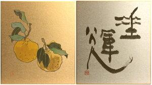 日本美術会「絵と書」絵:『三宝柑』中村勝美書:『垂輝(すいき)』斎藤蒼青色紙2枚セット