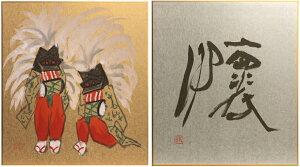 日本美術会「絵と書」絵:『津軽獅子』中村勝美書:『懐(おもう)』斎藤蒼青色紙2枚セット