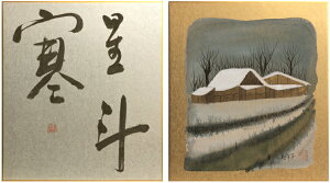 日本美術会「絵と書」絵:『雪の木曽路』折本美弥子書:『星斗寒』若月寿山色紙2枚セット