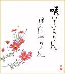 書:水野春宵 画:洋美『秋桜』(山頭火)プリント(印刷)色紙絵