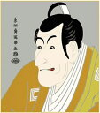 東洲斎写楽『竹村定之進』(歌舞伎絵)新絹本刷り 複製画色紙絵