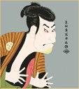 東洲斎写楽浮世絵 『奴江戸兵衛』(歌舞伎絵)新絹本刷り 複製画色紙絵