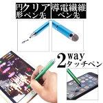 タッチペン  タブレット iPhone スマホ iPad タブレット 極細 スタイラス 画面操作 フリック動作 ゲーム ペイント 書き物