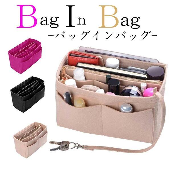 バッグインバッグバックインバッグバックインバック大きめA4サイズインナーバッグファスナーストラップ自立収納旅行軽量マザーズバッグ
