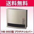 *大阪ガス*140-5933 ガスファンヒーター ビバーチェ プラチナシルバー 木造11畳/コンクリート15畳【送料無料】