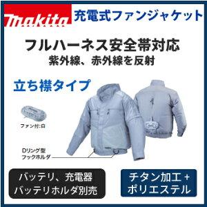 *マキタ/Makita* FJ404DZ 立ち襟モデル フルハーネス安全帯対応 ジャケット+ファンのみ チタン加工+ポリエステル 充電式ファンジャケット[空調服/熱中症対策/扇風機付作業服] 【送料無料】