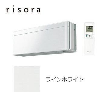 ダイキン『risora(S63VTSXV)』