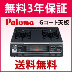 *パロマ*PA-N308WCK-R/L ガスコンロ・ガステーブル ガラスコー...