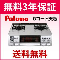 *パロマ*PA-N308WCV-[R/L] ガスコンロ・ガステーブル ガラスコ...