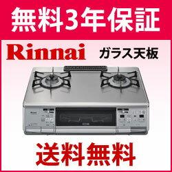 *リンナイ*RTS61AWG10RN-V[L/R] ガスコンロ・ガステーブル 水無両面焼 ガラス天板 ...