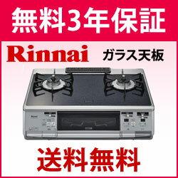 *リンナイ*RTS61WG13RN-V[L/R] ガスコンロ・ガステーブル 水無両面焼 ガラス天板 ...