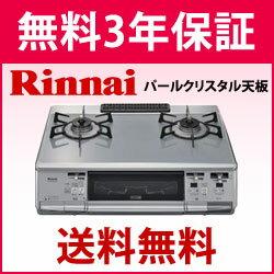 *リンナイ*RTS61WK2RN-V[L/R] ガスコンロ・ガステーブル 水無両面焼 パールクリス...