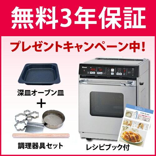 只今キャンペーン中!*リンナイ*RCK-S10AS 業務用ガ...