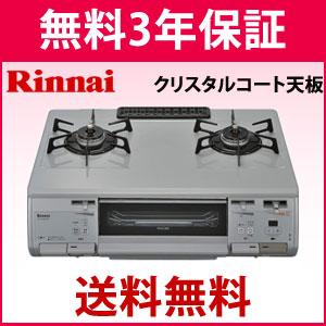 *リンナイ*RT62WH5T-V[L/R] ガスコンロ・ガステーブル クリスタルコート天板 水無両面焼【送料・代...