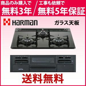 *ハーマン*DW32N3WTS ガスビルトインコンロ 60cm ガラス天板 水無両面焼【送料・代引無料】