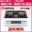 *ハーマン*DG32N3VSSV ガスビルトインコンロ 60cm ガラス天板 水無片面焼【送料・代引無料】