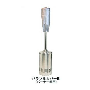 *山岡金属*SPH-C1000-B パラソルヒーター用 パラソルカバーB[バーナー部用] オプション品
